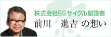 EGサイクル創設者 前川進吉の想い