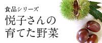 悦子さんの育てた野菜シリーズ