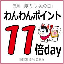 毎月11日はいぬの火 ポイント11倍プレゼント