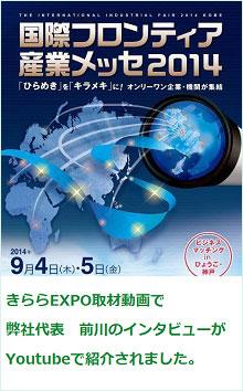 国際フロンティア産業メッセ2014