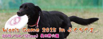 ワンズゲーム福知山20150412